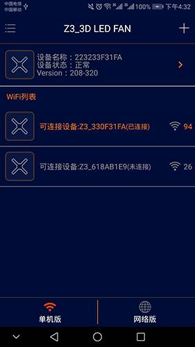 3D LED FAN(WIIKK全息广告机管理) V3.2.5 安卓版截图2
