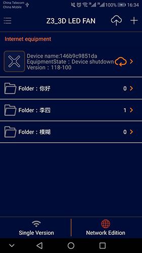 3D LED FAN(WIIKK全息广告机管理) V3.2.5 安卓版截图5