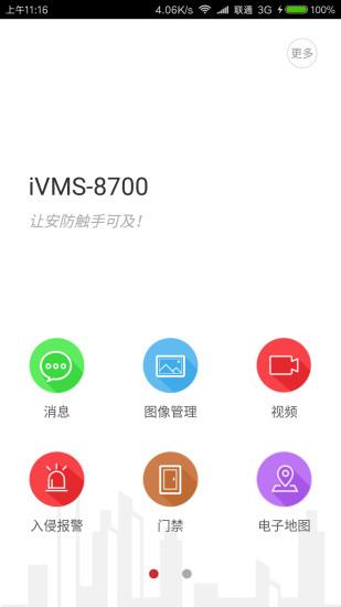 iVMS8700 V2.8.2 安卓版截图1