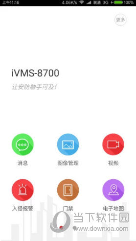 iVMS8700手机端
