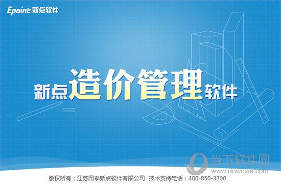 新点2013清单造价黑龙江版