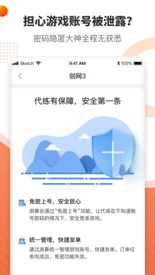 游募 V2.0.36 官方安卓版截图4