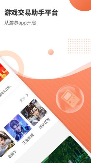 游募 V2.0.36 官方安卓版截图2