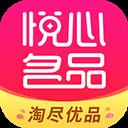 悦心名品 V1.0.18 安卓版