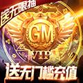 龙之战歌满V版 V1.0.0 苹果版