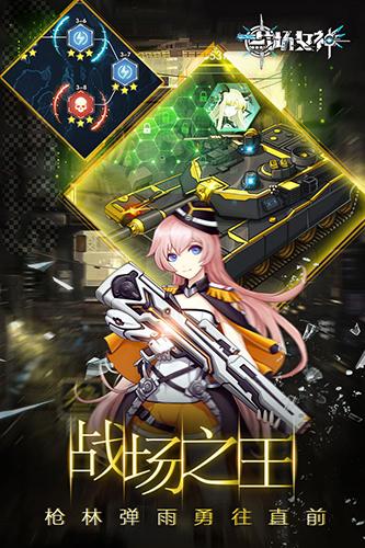 战场女神 V6.0 安卓版截图3