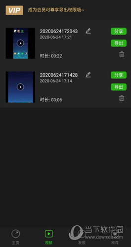 超级录屏APP下载