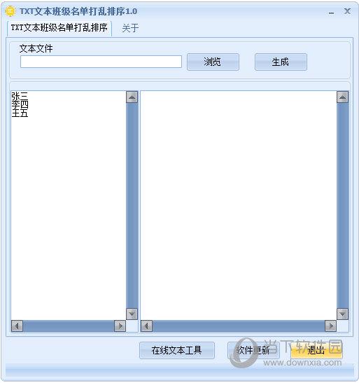 TXT文本班级名单打乱排序