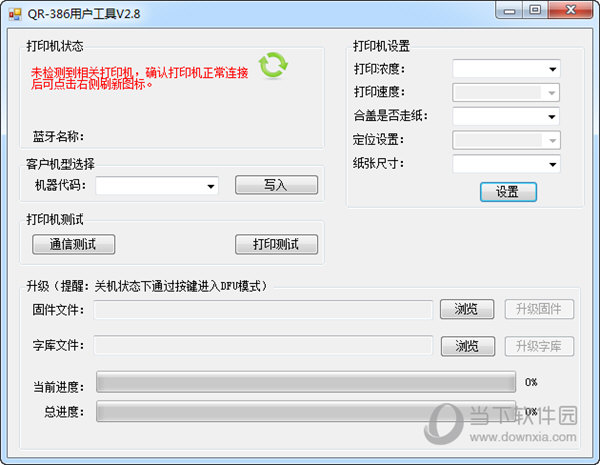 万琛QR-386用户工具