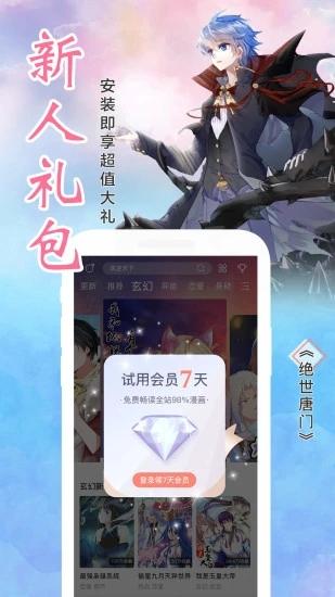 飒漫画 V3.1.1 安卓官方版截图3