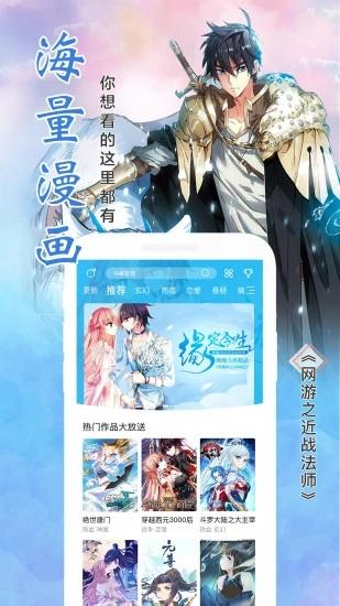 飒漫画 V3.1.1 安卓官方版截图1