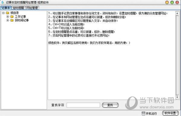 记事本定时提醒网址管理软件