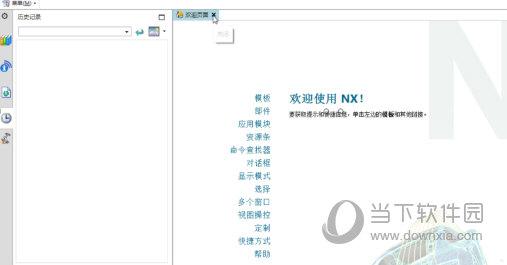 nx12破解版下载