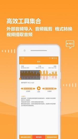 录音全能王专业版 V1.1.5 安卓版截图1