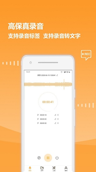 录音全能王专业版 V1.1.5 安卓版截图3