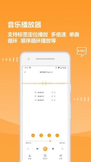 录音全能王专业版 V1.1.5 安卓版截图2