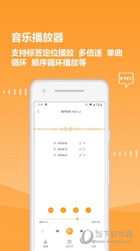 录音全能王专业版APP