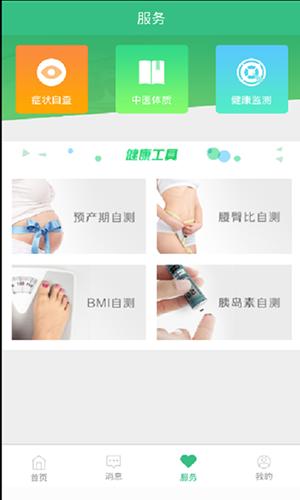 健康滨江 V3.0 安卓版截图1