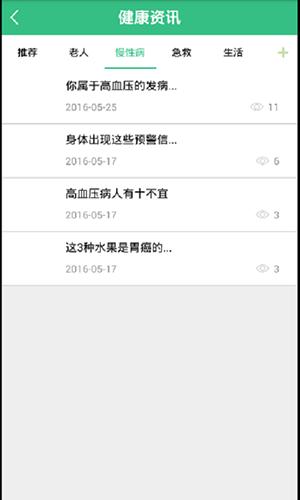 健康滨江 V3.0 安卓版截图2