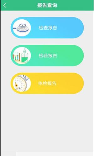 健康滨江 V3.0 安卓版截图3