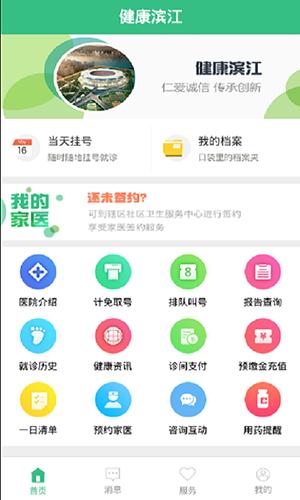 健康滨江 V3.0 安卓版截图4