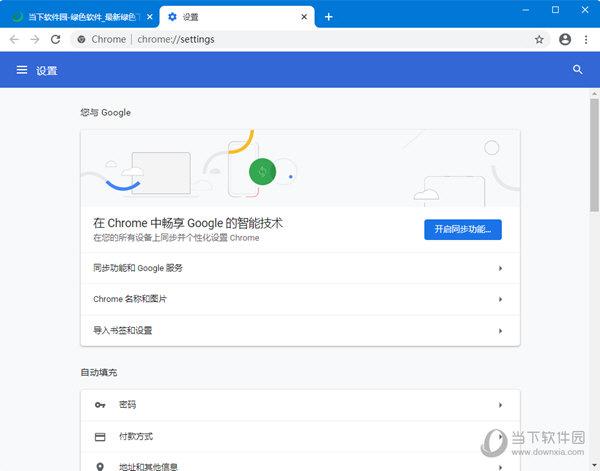 谷歌浏览器2020最新版