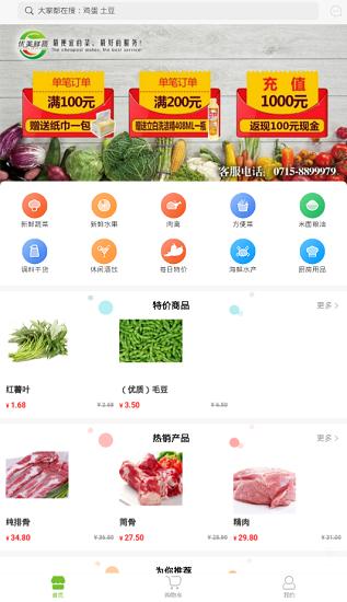 优美鲜蔬 V0.0.11 安卓版截图2