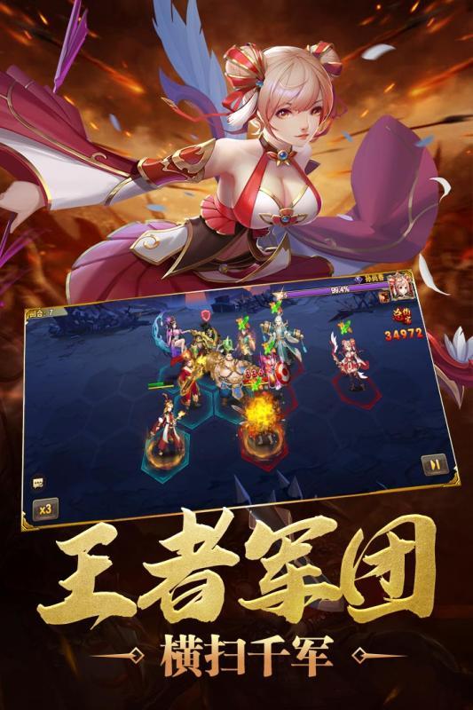 炫斗三国 V1.4.100 安卓版截图2