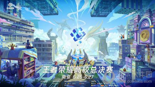 王者荣耀高校联赛总决赛宣传图