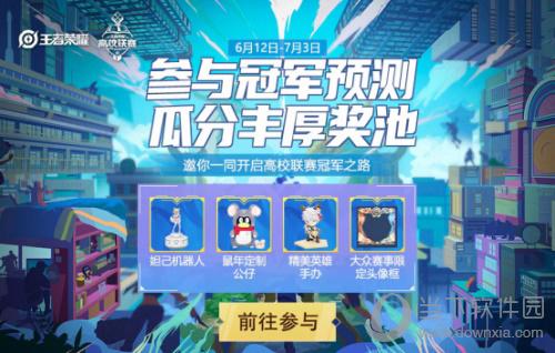 王者荣耀高校联赛总决赛丰厚奖池
