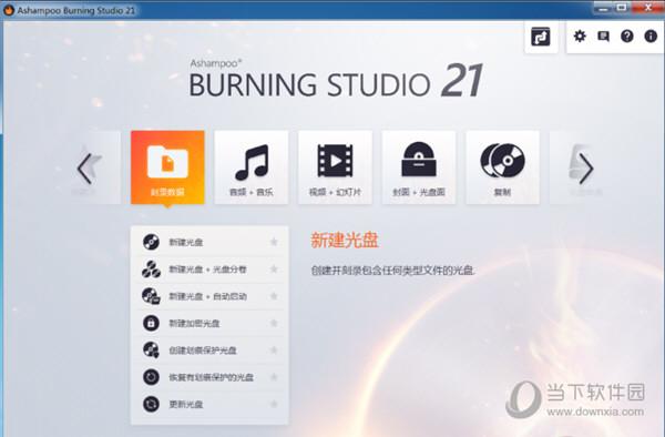 Ashampoo Burning Studio免费中文版