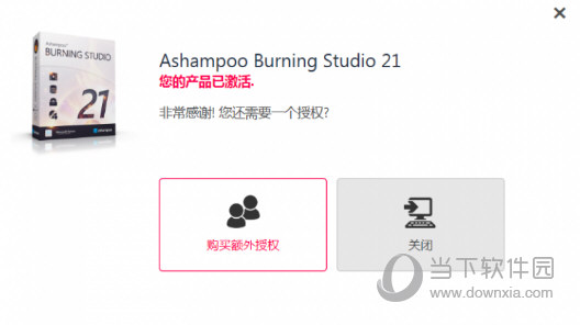Ashampoo Burning Studio破解补丁