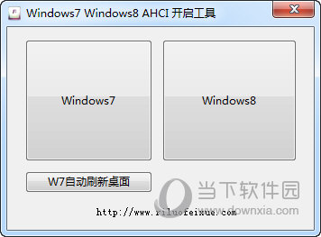 Windows7 Windows8 AHCI 开启工具