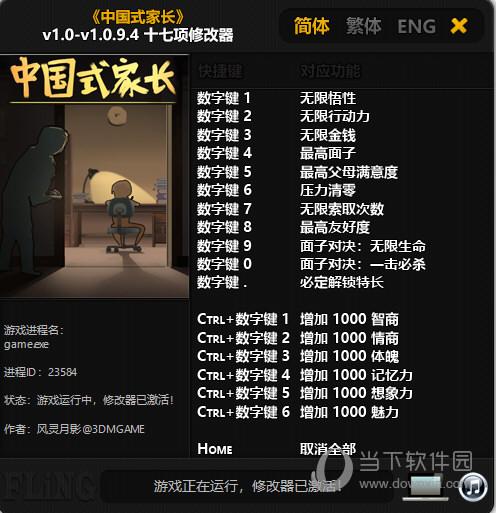中国式家长特长修改器
