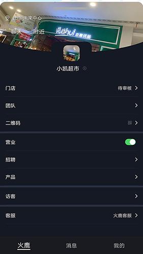 火鹿 V1.5 安卓版截图2