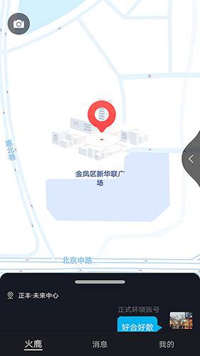 火鹿 V1.5 安卓版截图4