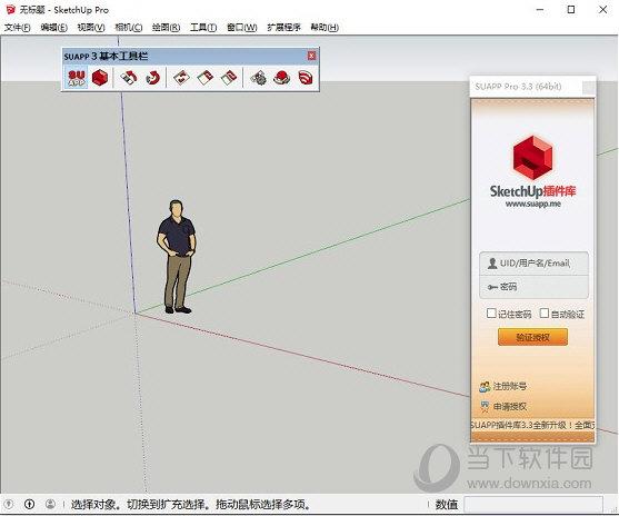SUAPP2015破解中文版
