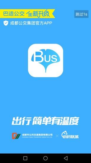 巴适公交 V1.1.1 安卓最新版截图1
