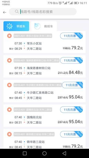 巴适公交 V1.1.1 安卓最新版截图4