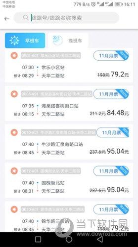 巴适公交app