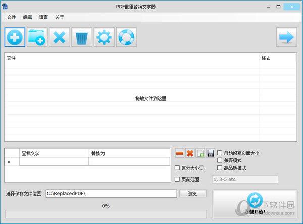 PDF Replacer专业版破解