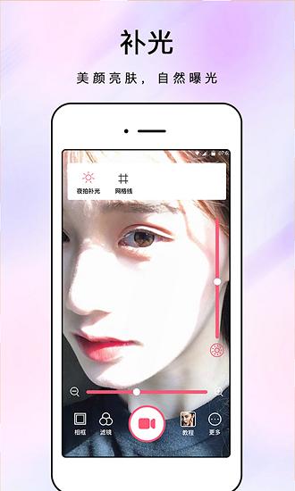 化妆镜子 V1.0.5 安卓版截图3
