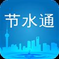 节水通APP 节水通 V1.0.6 安卓版 下载
