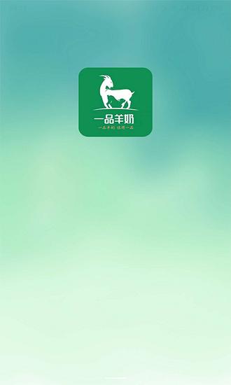 一品羊奶 V1.7 安卓版截图3