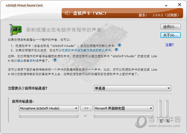 e2esoft VSC1.5破解版