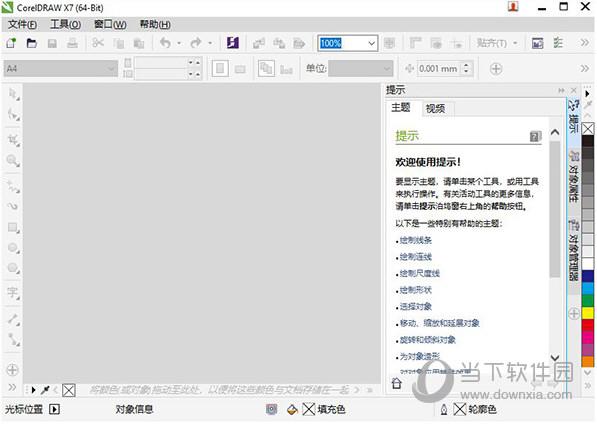 CorelDraw X7破解版下载