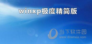 WinXP极度精简版