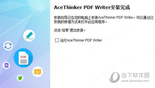 AceThinker PDF Writer破解版