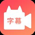 闪字幕视频制作 V1.10.8 安卓版