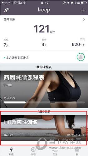 Keep健身软件主界面